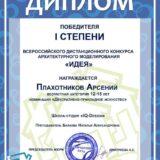 diplom-1-plahotnikov-1