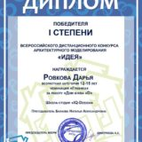 diplom-1-rovkova