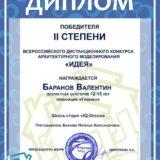diplom-2-baranov-1
