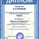 diplom-2-shavrygin
