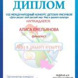 diplom_konkursa_mir_v_dialoge_kultur_alisa_emelyanova