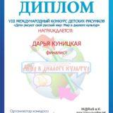 diplom_konkursa_mir_v_dialoge_kultur_darya_kunickaya