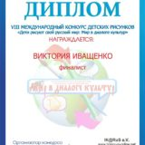 diplom_konkursa_mir_v_dialoge_kultur_viktoriya_ivashchenko